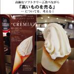 500円のソフトクリーム 高いものを売る フードビジネス 専門家 研究所 ファインド 札幌 太田耕平