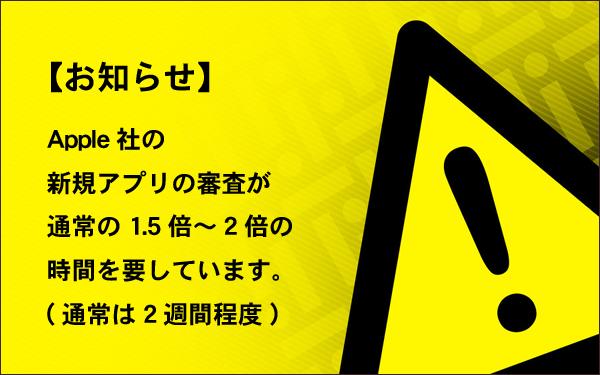 APPLE社のアプリ審査 フードビジネス 専門家 研究所 ファインド 札幌 太田耕平