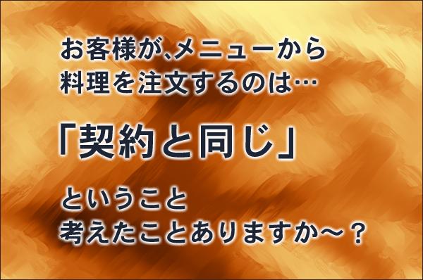 料理を注文するのは契約と同じ フードビジネス 専門家 研究所 ファインド 札幌 太田耕平