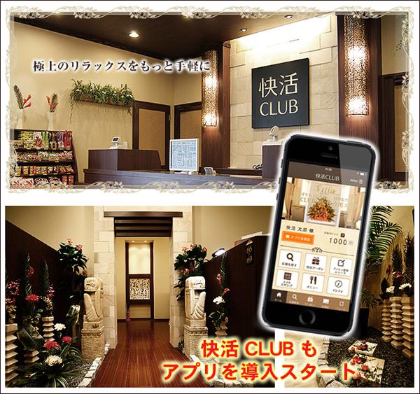 快活CLUBアプリ スナホ アプリ 制作 導入 運用 フードビジネス 専門家 研究所 ファインド 札幌 太田耕平