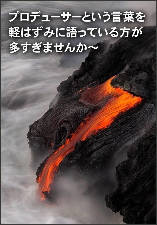 プロデューサーという言葉 フードビジネス 専門家 研究所 ファインド 札幌 太田耕平