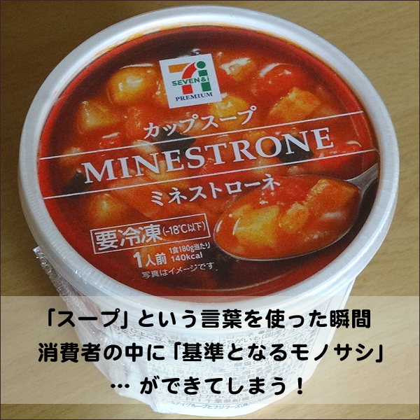 スープという言葉の価値観 フードビジネス 専門家 研究所 ファインド 札幌 太田耕平