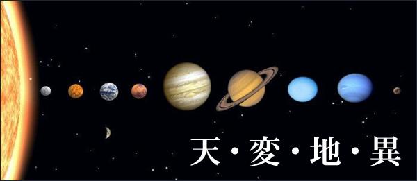天変地異 フードビジネス 専門家 研究所 ファインド 札幌 太田耕平