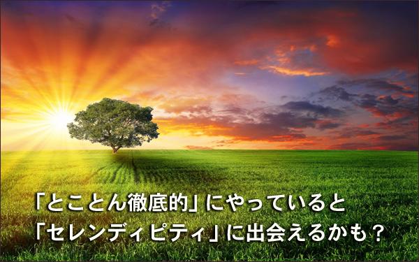 とことん徹底的に フードビジネス 専門家 研究所 ファインド 札幌 太田耕平