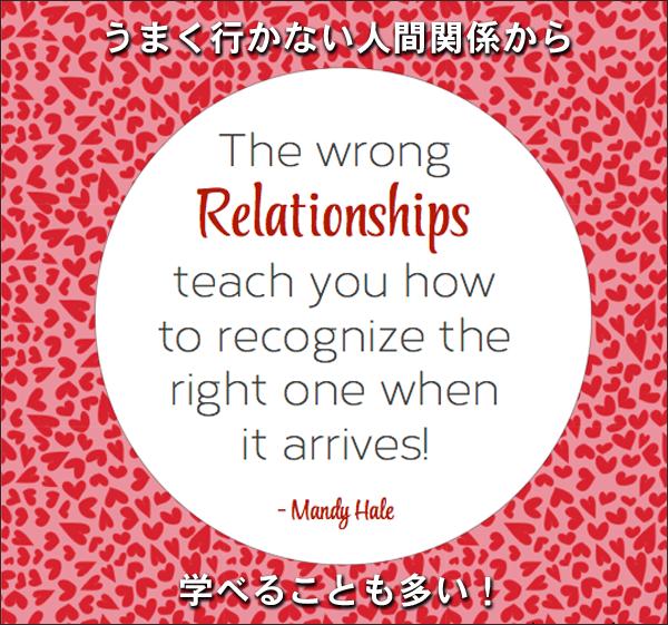 うまく行かない人間関係から学べることも多い フードビジネス 専門家 研究所 ファインド 札幌 太田耕平