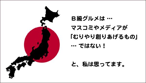 B級グルメ フードビジネス 専門家 研究所 ファインド 札幌 太田耕平