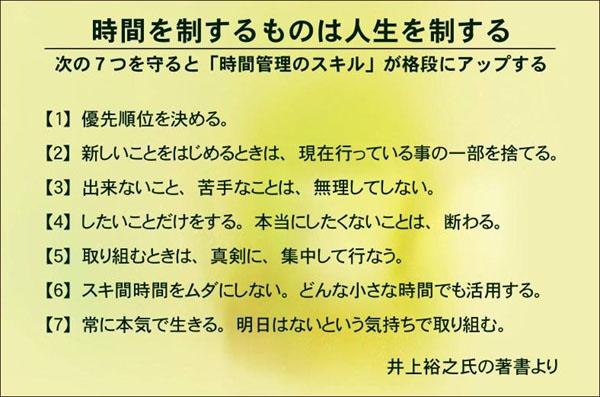 時間を制するものは人生を制する フードビジネス 専門家 研究所 ファインド 札幌 太田耕平