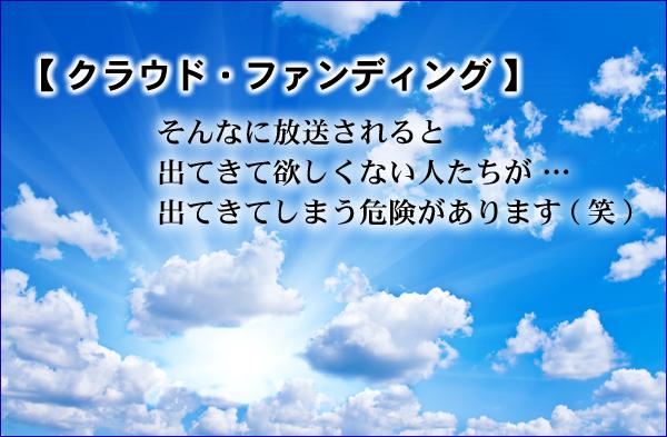 クラウドファンディング フードビジネス 専門家 研究所 ファインド 札幌 太田耕平