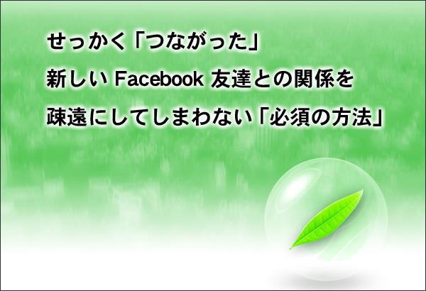 新しいFB友との関係を疎遠にしない フードビジネス 専門家 研究所 ファインド 札幌 太田耕平