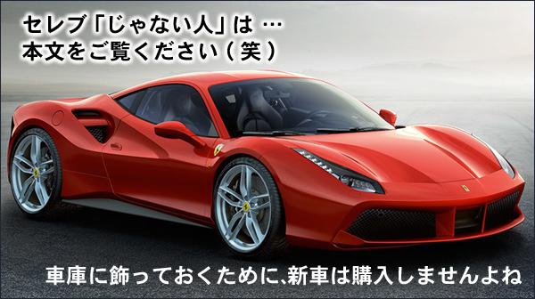 車庫に飾っておくために新車は購入しません フードビジネス 専門家 研究所 ファインド 札幌 太田耕平