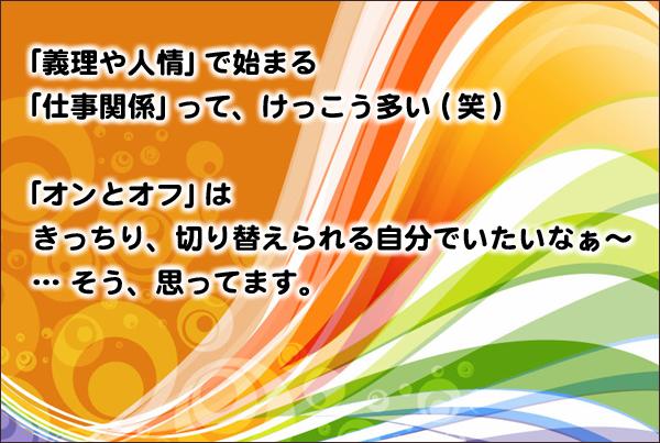 義理や人情で始まる仕事関係 フードビジネス 専門家 研究所 ファインド 札幌 太田耕平