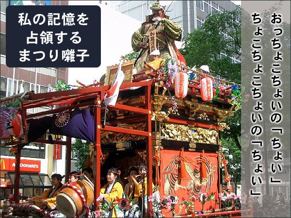 私の記憶を占領するまつり囃子 フードビジネス 専門家 研究所 ファインド 札幌 太田耕平