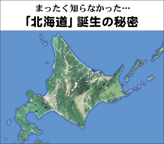北海道誕生の秘密 フードビジネス 専門家 研究所 ファインド 札幌 太田耕平