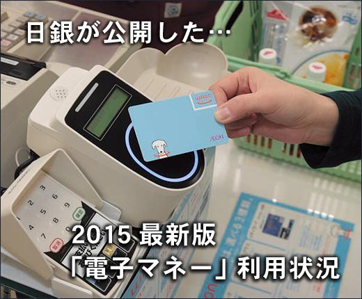 日銀公開 電子マネー利用状況 フードビジネス 専門家 研究所 ファインド 札幌 太田耕平