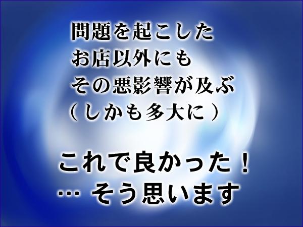 豚レバー生食禁止 フードビジネス 専門家 研究所 ファインド 札幌 太田耕平