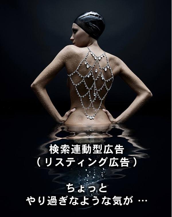 検索連動型広告 フードビジネス 専門家 研究所 ファインド 札幌 太田耕平