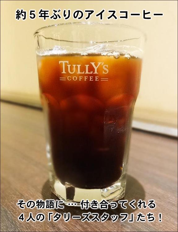 5年ぶりのアイスコーヒー フードビジネス 専門家 研究所 ファインド 札幌 太田耕平