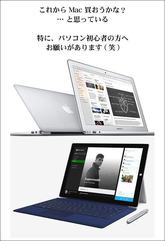 Mac Windows どっち フードビジネス 専門家 研究所 ファインド 札幌 太田耕平