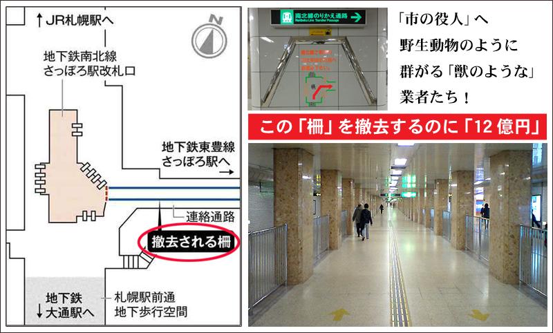 柵を撤去するのに12億円 フードビジネス 専門家 研究所 ファインド 札幌 太田耕平
