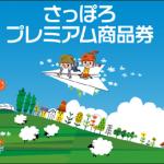 さっぽろプレミアム商品券 フードビジネス 専門家 研究所 ファインド 札幌 太田耕平
