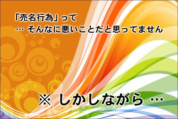 売名行為 フードビジネス 専門家 研究所 ファインド 札幌 太田耕平