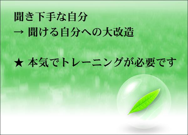 聞き下手のトレーニング フードビジネス 専門家 研究所 ファインド 札幌 太田耕平