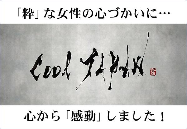 粋な女性の心づかいCoolJapan フードビジネス 専門家 研究所 ファインド 札幌 太田耕平
