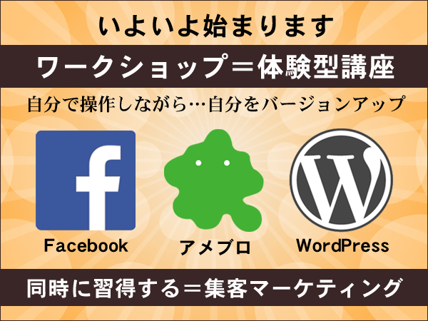 201508-workshop フードビジネス 専門家 研究所 ファインド 札幌 太田耕平
