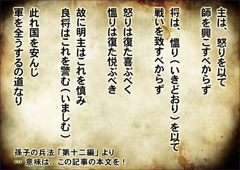 孫子12編 フードビジネス 専門家 研究所 ファインド 札幌 太田耕平