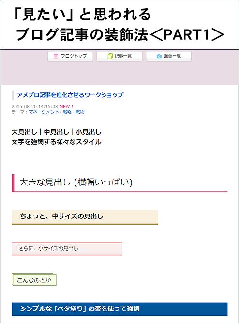 見たいと思われるブログ記事の装飾法 フードビジネス 専門家 研究所 ファインド 札幌 太田耕平