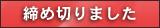 締め切りました フードビジネス 専門家 研究所 ファインド 札幌 太田耕平
