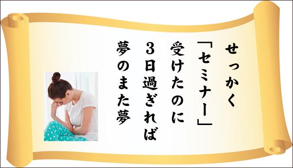 せっかくセミナー受けたのにの フードビジネス 専門家 研究所 ファインド 札幌 太田耕平