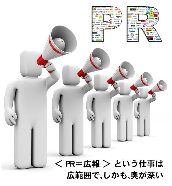 PRという仕事 フードビジネス 専門家 研究所 ファインド 札幌 太田耕平