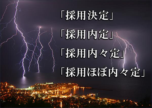 採用ほぼ内々定 フードビジネス 専門家 研究所 ファインド 札幌 太田耕平