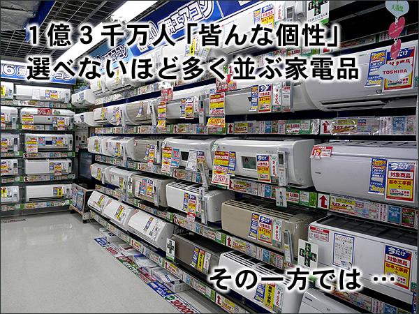 ライフスタイル大量生産大量消費 フードビジネス 専門家 研究所 ファインド 札幌 太田耕平