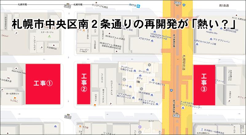 札幌市中央区 南2条通り再開発 フードビジネス 専門家 研究所 ファインド 札幌 太田耕平