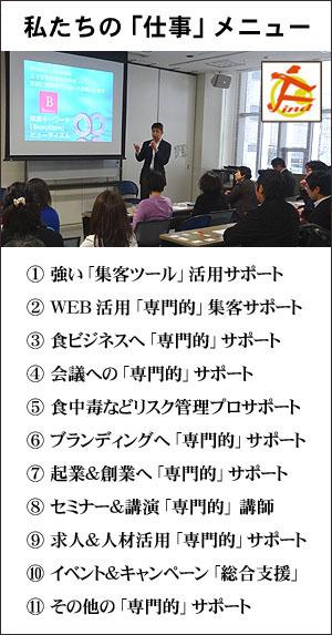 私たちの仕事 フードビジネス 専門家 太田耕平 札幌 ファインド
