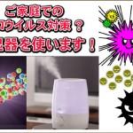 家庭でのノロウイルス対策 フードビジネス 専門家 研究所 ファインド 札幌 太田耕平