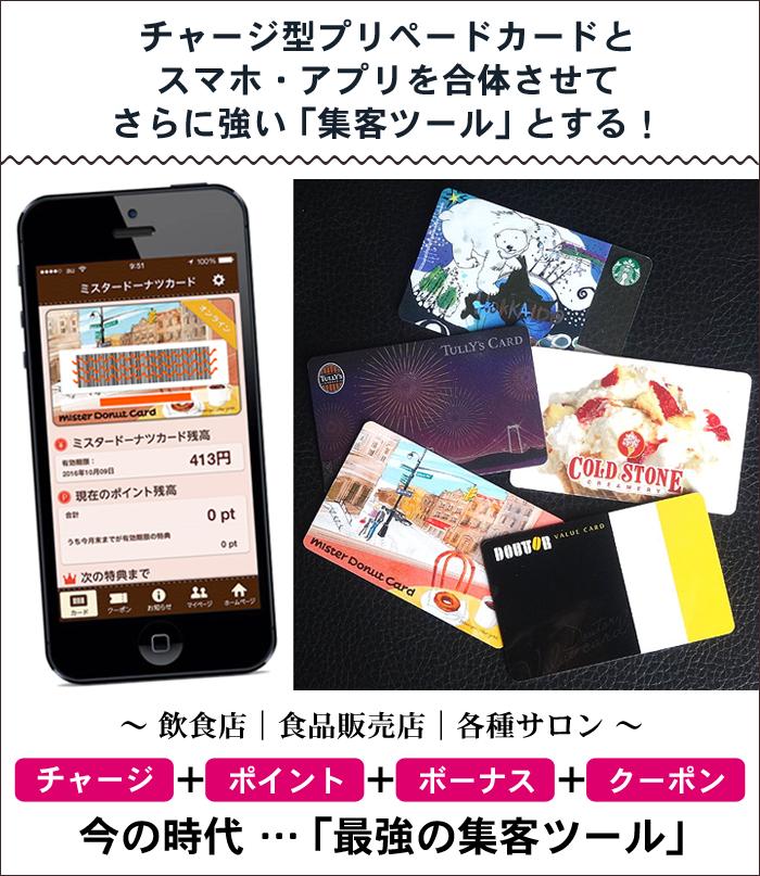 アプリ チャージ 合体 フードビジネス 専門家 研究所 ファインド 札幌 太田耕平