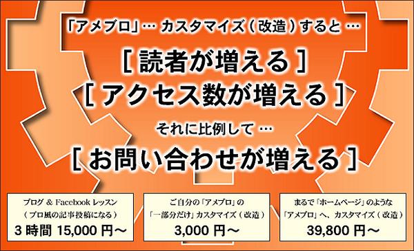 アメブロ カスタマイズ フードビジネス 専門家 研究所 ファインド 札幌 太田耕平