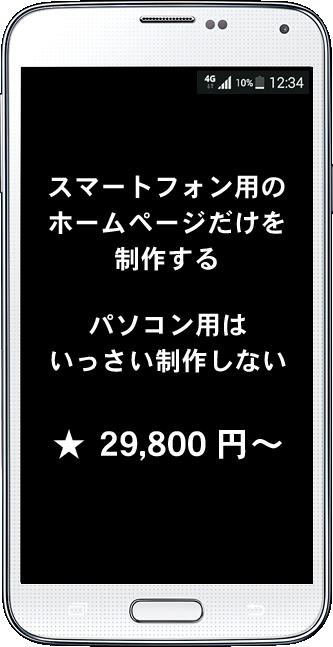 スマホ用 ホームページ制作 29800円から フードビジネス 専門家 研究所 ファインド 札幌 太田耕平