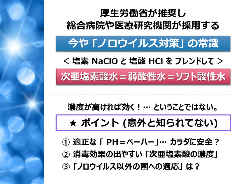 ノロウイルス対策 フードビジネス 専門家 研究所 ファインド 札幌 太田耕平