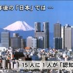 15人に1人が認知症 フードビジネス 専門家 研究所 ファインド 札幌 太田耕平