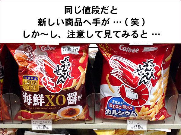 同じ値段だと フードビジネス 専門家 研究所 ファインド 札幌 太田耕平
