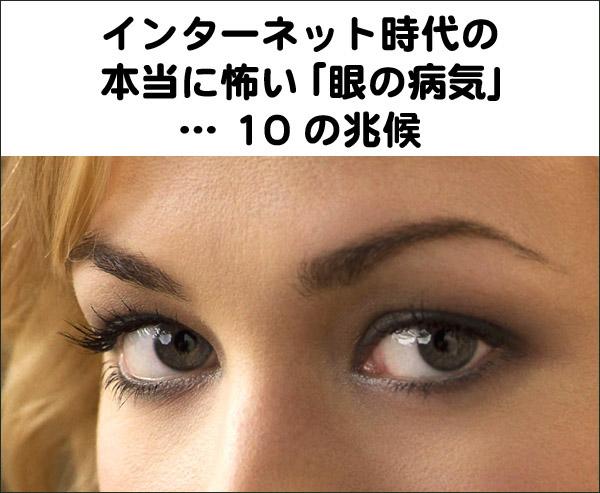 眼の病気 10の兆候 フードビジネス 専門家 研究所 ファインド 札幌 太田耕平