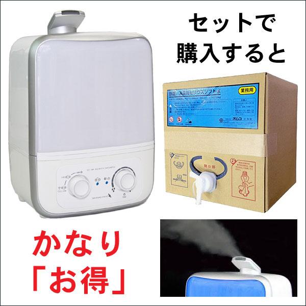 モーリス 超音波噴霧器 MX-150 ブログ 4L用 インフルエンザ対策 ノロウイルス対策