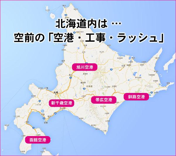 札幌丘珠空港 フードビジネス 専門家 研究所 ファインド 札幌 太田耕平
