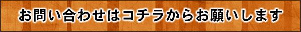 外食ビジネス専門家 有限会社ファインド太田耕平 お問い合わせ