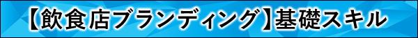 飲食店 ブランディング 専門家 研究所 ファインド 札幌 太田耕平 ブログ 口コミ クチコミ