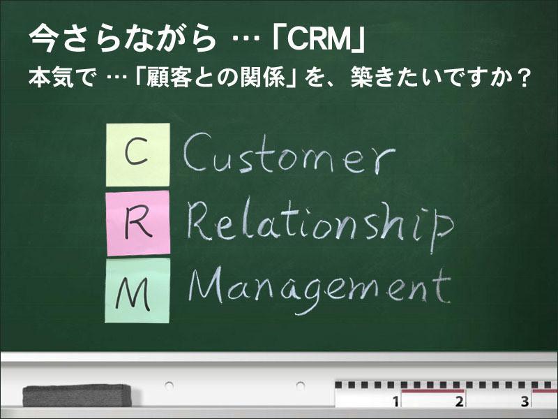 本気で … 「顧客との関係」 を、築きたいですか?